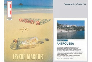aneroussa beach hotel media-03